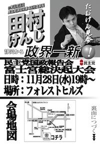 11月28日富士宮総決起大会を開催!
