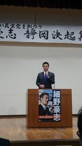 150110細野豪志決起集会(細野スピーチ)