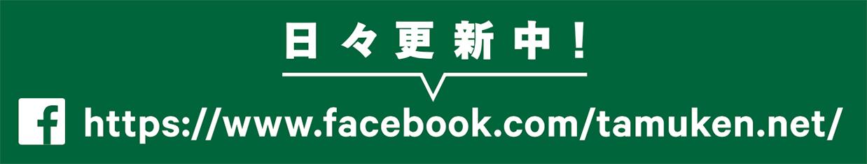 tamuken-facebook