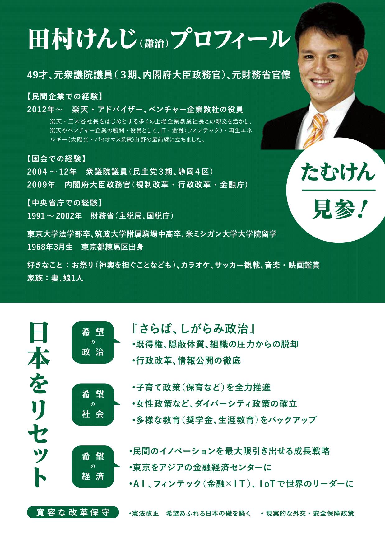 tamuken-web02